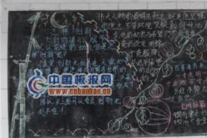 创新精神黑板报版面设计图