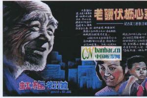 街道社区文化建设宣传板报范例:老骥伏枥心系社区