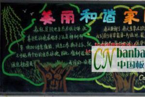 街道社区文化建设宣传板报实例:美丽和谐家园