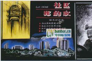 街道社区文化建设宣传板报实例:社区我的家