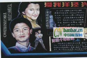 街道社区文化建设宣传板报实例:爱我洋泾,兴我洋泾