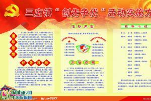 """三庄镇""""创先争优""""活动实施方案"""