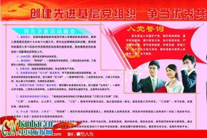 创建先进基层党组织宣传板报