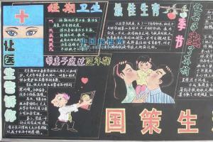 计划生育宣传黑板报设计:国策生辉