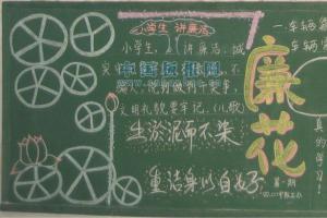 小学生廉政教育黑板报图片