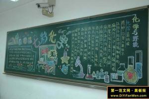 中学生化学学科黑板报范例图片:七彩化学