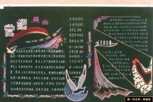 中学生教育教学黑板报范例:世纪晨曲
