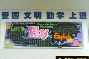中学生英语黑板报设计范例:let's play english