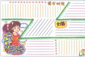 校园英语学习园地手抄报版式设计范例