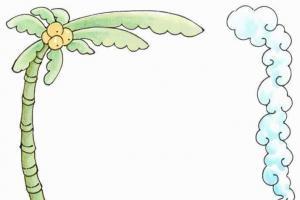 手抄报边框图片:椰子树与彩云