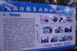 远程教育在黔江系列展板之总体介绍