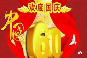 欢度国庆中国60华诞板报