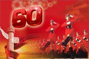 60年庆典特别板报