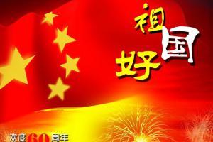 欢度60周年国庆庆典板报