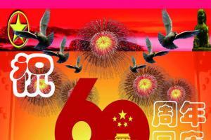 60周年国庆板报