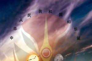 中华人民共和国60华诞板报设计