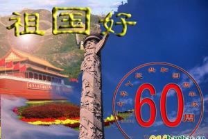中国60周年庆典板报
