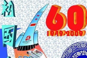 祖国母亲60周年庆典板报