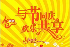 60国庆板报:与节同庆,欢乐共享
