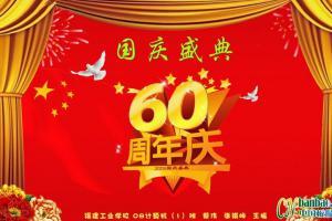 60周年国庆盛典板报