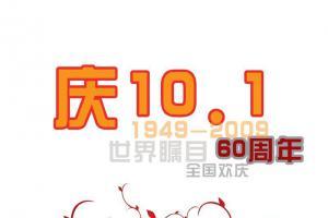 庆10.1祖国60大寿板报