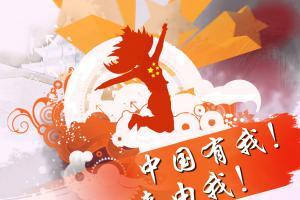 国庆板报:中国有我,未来由我
