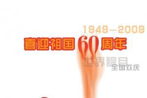 喜迎祖国60周年华诞板报:世界瞩目 全国欢庆