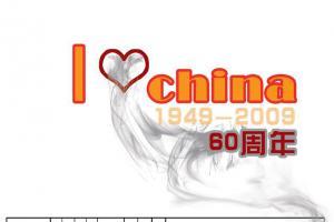 I Love china(1949-2009)60周年板报