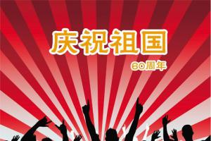 庆祝祖国60周年生日板报:为祖国喝彩,我们和祖国一起狂欢