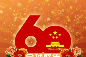 全球聚焦中国60周年大庆(1949-2009)板报设计