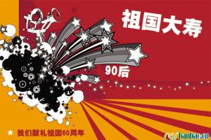 国庆板报设计:我们献礼祖国60周年