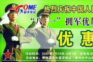 """庆祝中国人民解放军建军82周年""""八一""""拥军优属优惠券设计"""