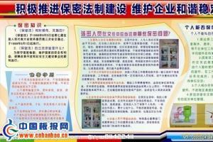 企业保密板报:积极推进保密法制建设 维护企业和谐稳定