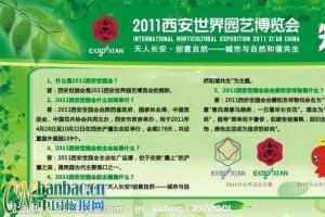 2011西安世界园艺博览会宣传板报-世园会知识问答