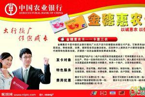 中国农业银行金穗惠农卡发放宣传海报