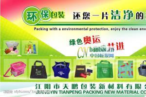 绿色环保袋展板图片