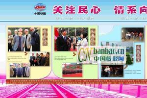 中国铁建展板:关注民心 情系向莆