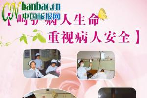 医院护士宣传展板:呵护病人生命 重视病人安全