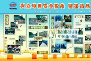 中国铁建展板:树立项目安全形象 建造精品形象工程