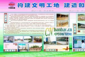 中国铁建展板:构建文明工地 建造和谐项目
