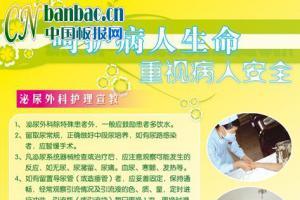 医院泌尿外科护理宣传展板:呵护病人生命 重视病人安全