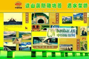中国铁路建设局展板:逢山凿隧勋功著 遇水架桥名千秋