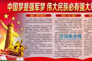 中国梦强军梦板报设计图