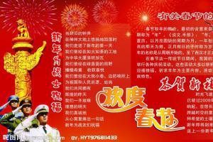 部队春节2013板报
