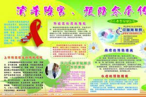 预防冬春传染病板报图片