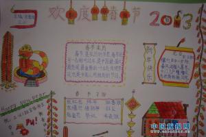 2013欢度春节手抄报