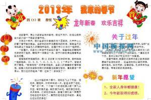 2013我家的春节电子小报