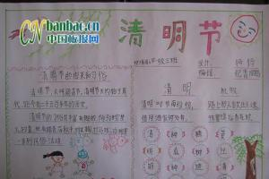 小学生清明手抄报第二组-9P