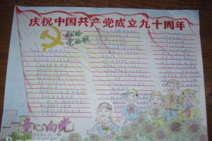 庆祝中国共产党成立九十周年手抄报