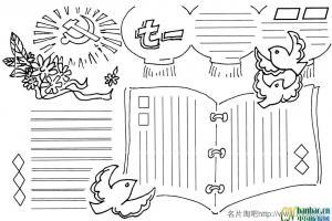 七一建党日手抄报版式设计及内容资料